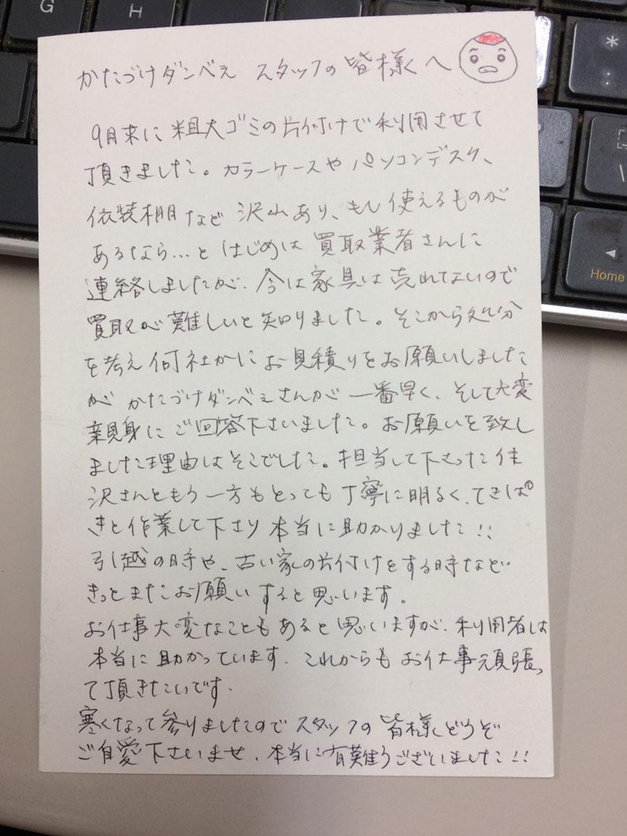 前橋市 お片付けご依頼頂きましたお客様より、お手紙を頂戴しました