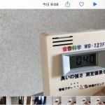 アパートの生活臭 除菌・消臭作業